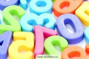 Числа фен-шуй, значение чисел фен-шуй
