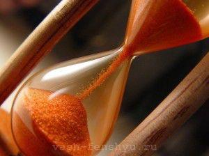 песочные часы по фен шуй