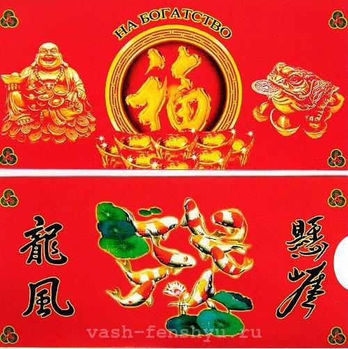 красные конверты богатство