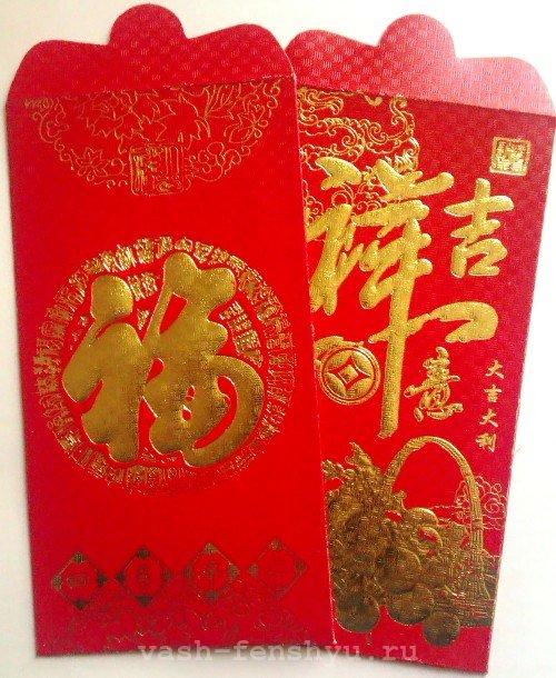 красные конверты фен шуй