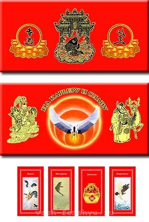 красные конверты карьера и слава