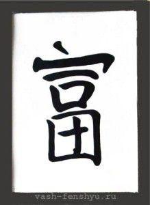 иероглифы фен шуй богатство
