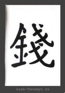 иероглиф фен шуй деньги