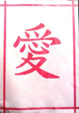 иероглиф фен шуй любовь сами