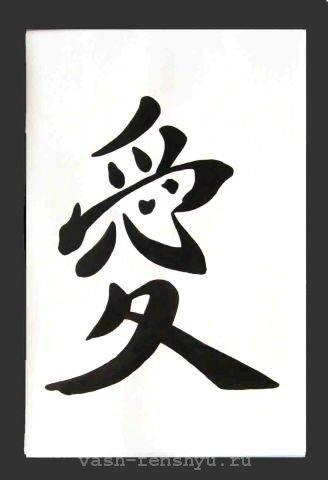 иероглифы фен шуй любовь