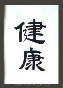 иероглиф фен шуй здоровье