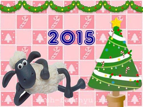 как встретить новый год по фен шуй коза