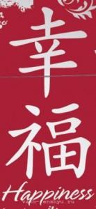 иероглиф фен шуй счастье