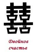 иероглифы по фен шуй двойное счастье