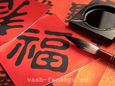 Иероглифы по фен-шуй – 10 самых распространенных