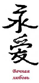 иероглифы по фен шуй вечная любовь