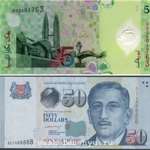 цифры на малазийских банкнотах фен-шуй