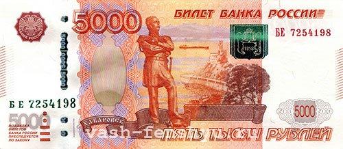 фен-шуй и российские деньги